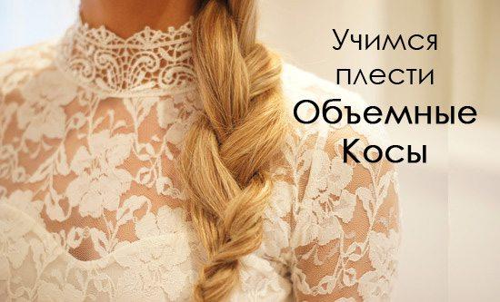 Все знают, что плетение кос-