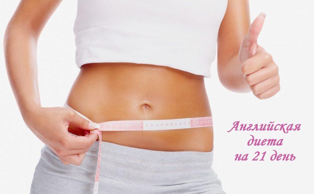 Как быстро похудеть без диеты и убрать живот: система