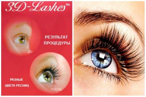реснички с эффектом 3d-lashes