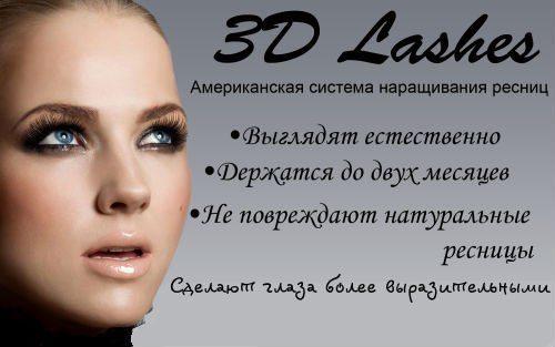 3d lashes