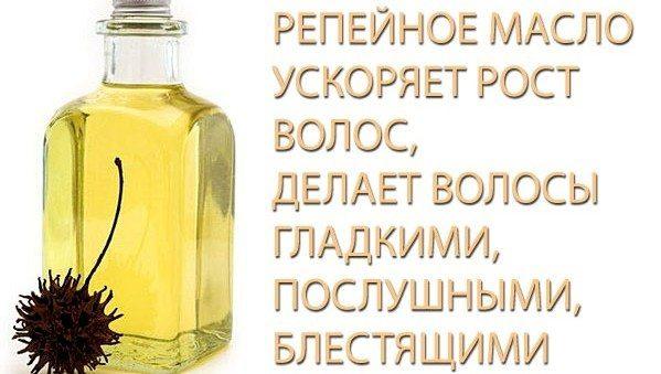 бутыль с репейным маслом