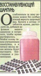 восстанавливающий шампунь рецепт