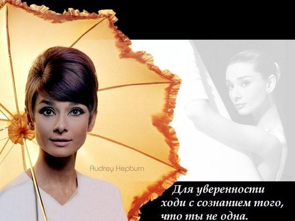 красавица Одри Хепберн
