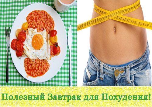 питание по утрам для стройности фигуры