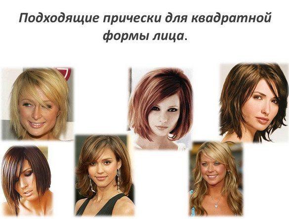 Прически для квадратного лица на средние волосы фото