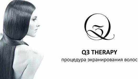 Q3 технология от Эстель