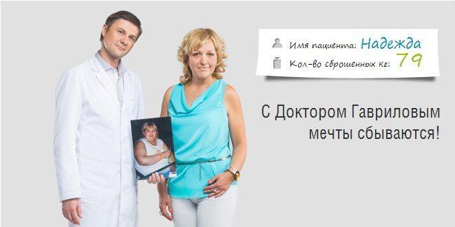 доктор Гаврилов и его пациентка