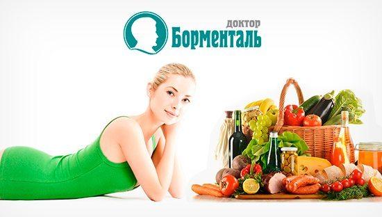 Система Похудения Борменталь. Считаем калории или как похудеть с диетой Борменталя