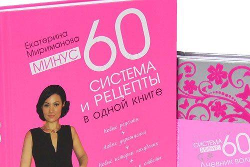 Екатерина Мириманова, диета - 60