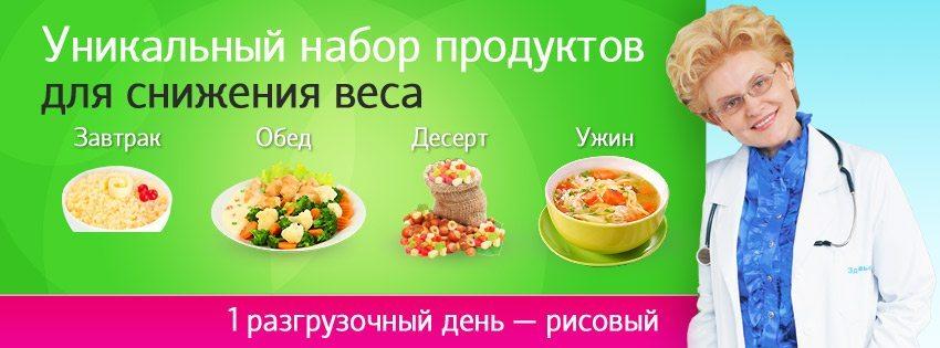 набор для похудения от Елены Малышевой