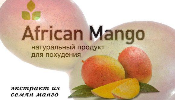 натуральный продукт для похудения