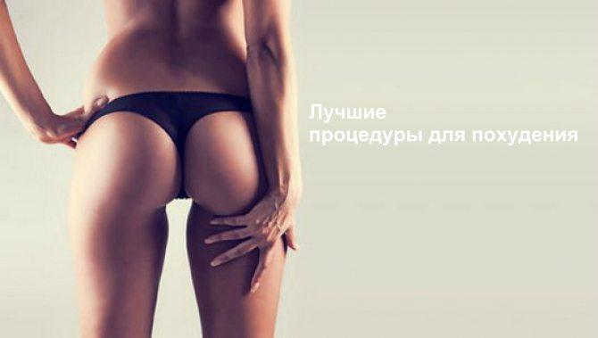 тело без целлюлита