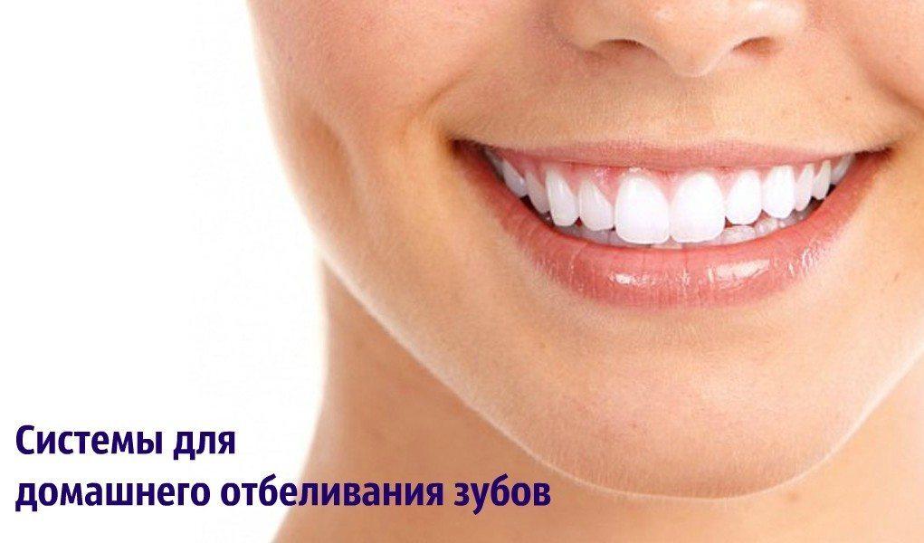 системы для сияния улыбки
