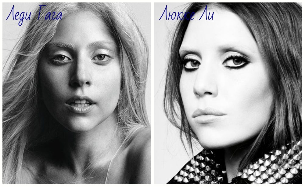 Леди Гага и Люкке Ли