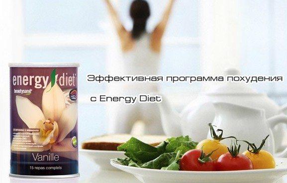 похудение на энерджи диет