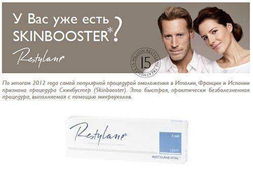 skinbooster-restylane