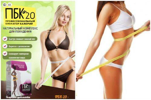 БАД для похудения