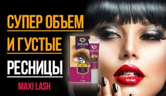 крем-гель maxi lash