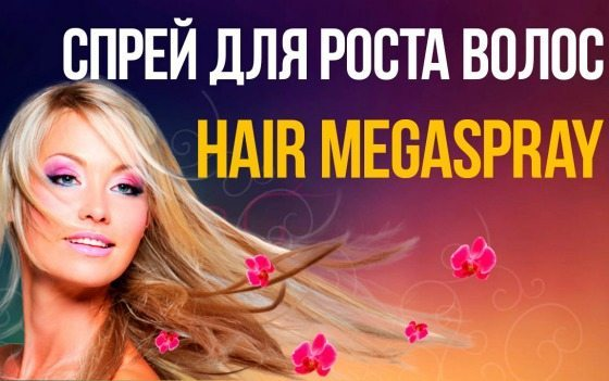 hair megasprey
