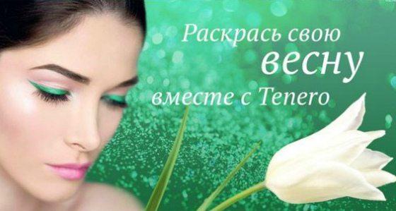 Косметика Tenero