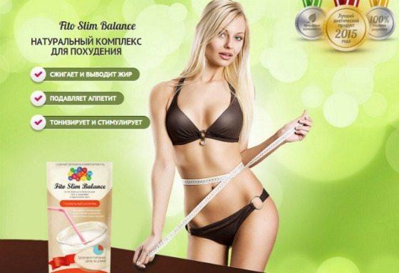 Натуральный комплекс для похудения Fito Slim Balance