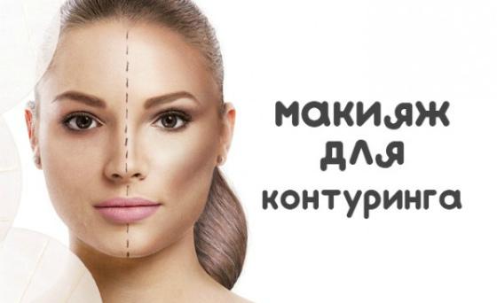 контур макияж