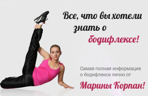bodyflex