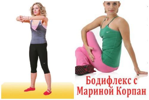 бодифлекс с Мариной Корпан