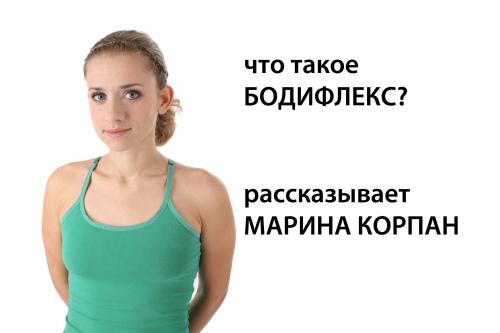 что такое bodyflex?
