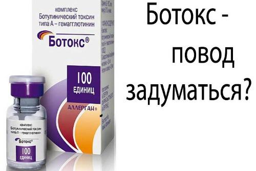 ампула с ботулотоксином