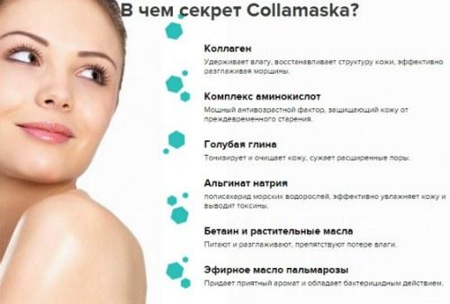 в чем секрет Collamaska?