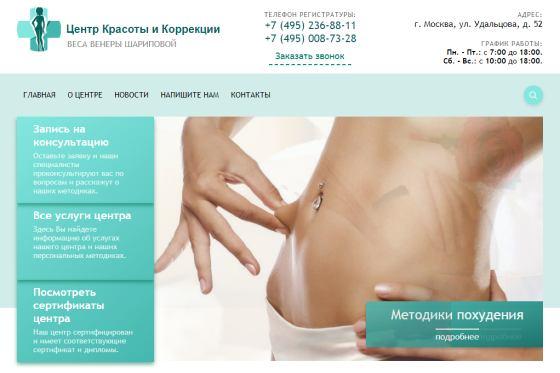 Центр коррекции веса Венеры Шариповой